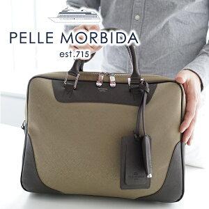 【実用的Wプレゼント付】 PELLE MORBIDA ペッレモルビダ バッグCapitano キャピターノ リモンタA4ブリーフケース 1室タイプ(ショルダーベルト付属) PMO-CA104メンズ ビジネスバッグ 2WAY ペッレ モル