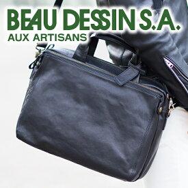 【選べるかわいいノベルティ付】 BEAU DESSIN S.A. ボーデッサン バッグシブ ナッパ ブリーフケース(小) SS1276メンズ レディース ビジネスバッグ 2WAY ショルダーバッグ 斜めがけ 日本製 ギフト プレゼント ブランド