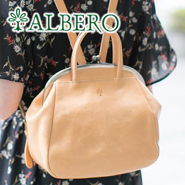 【選べるかわいいノベルティ付】 [ 2018年 新作 ] ALBERO アルベロ バッグNATURALE(ナチュラーレ) 2WAYリュック 2117レディース バッグ リュックサック がま口 ヌメ革 ヌメ皮 日本製 ギフト