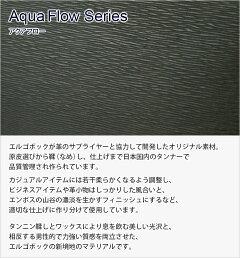HERGOPOCH(エルゴポック)_AquaflowSeries_名刺入れ_AFW-NAM
