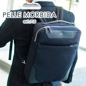 【折りたたみ傘+Wプレゼント付】 PELLE MORBIDA ペッレモルビダ バッグCapitano キャピターノ リモンタ4WAYブリーフケース(ショルダーベルト付属) PMO-CA108メンズ モルビダ ペレモルビダ 日本製 ブランド