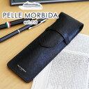 【選べる実用的ノベルティ付】 [ 新作 ] PELLE MORBIDA ペッレモルビダ ペンケースBarca バルカ エンボスレザーペンケ…