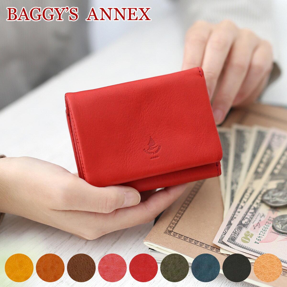 【選べるかわいいノベルティ付】 BAGGY'S ANNEX バギーズアネックス 財布 ミネルバミネルバボックス 小銭入れ付きミニ財布 LZYS-8008レディース ミニマム財布 ミニマル財布 コンパクト財布 三つ折り ミニ BAGGY PORT バギーポート ギフト プレゼント