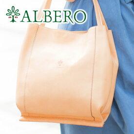 【選べるかわいいノベルティ付】 [ 新作 ] ALBERO アルベロ バッグNATURALE(ナチュラーレ) トートバッグ 2120レディース カジュアルトート ヌメ革 ヌメ皮 日本製 ギフト かわいい プレゼント ブランド