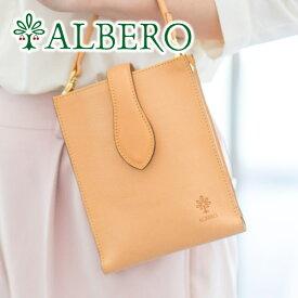 【選べるかわいいノベルティ付】 [ 新作 ] ALBERO アルベロ バッグNATURE(ナチュレ) 2WAYポシェット 5367レディース ポシェット ショルダーバッグ 2WAY 斜めがけ ヌメ革 ヌメ皮 日本製 ギフト プレゼント ブランド