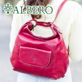 【選べるかわいいノベルティ付】 [ 新作 ] ALBERO アルベロ バッグPIERROT(ピエロ) 2WAYリュック 3916レディース リュック リュックサック 2WAY 日本製 ギフト かわいい おしゃれ プレゼント ブランド