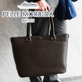 【折りたたみ傘+Wプレゼント付】 [ 新作 ] PELLE MORBIDA ペッレモルビダ バッグCapitano キャピターノ エンボスレザートートバッグ(ショルダーベルト付属) PMO-CA206メンズ モルビダ ペレモルビダ 日本製 ブランド