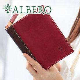 【かわいいWプレゼント付】 ALBERO アルベロ ブックカバーPIERROT(ピエロ) ブックカバー(文庫本サイズ) 6426レディース 文庫本 スケジュールノートカバー(A6サイズ) 小物 日本製 ギフト プレゼント ブランド