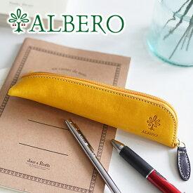【かわいいWプレゼント付】 ALBERO アルベロ ペンケースPIERROT(ピエロ) ペンケース 6427レディース 小物 日本製 ギフト プレゼント ブランド