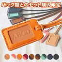 ★[ ★今だけの期間限定企画!★ ] 本革ネームチャーム(セット) SE-WITH-CHARM当店で対象のバッグをお買い上げの方…