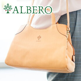 【かわいいWプレゼント付】 ALBERO アルベロ バッグNATURALE(ナチュラーレ) 2WAY ショルダーバッグ 2124レディース ヌメ革 ヌメ皮 日本製 ギフト かわいい おしゃれ プレゼント ブランド