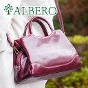 【選べるかわいいノベルティ付】 ALBERO アルベロ バッグOLD MADRAS(オールドマドラス) 2WAY ショルダーバッグ 733…