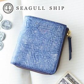 【選べるかわいいノベルティ付】 SEAGULL SHIP シーガルシップ 財布ラペルラアズーラアラスカレザー 小銭入れ付きミニ財布(L字ファスナー) SZKM-33レディース ミニマム財布 シーガル シップ BAGGY PORT バギーポート