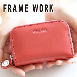 【選べるかわいいノベルティ付】 FRAME WORK フレームワーク カードケースグロス カードケース 0042002レディース 小物 ギフト かわいい おしゃれ プレゼント ブランド