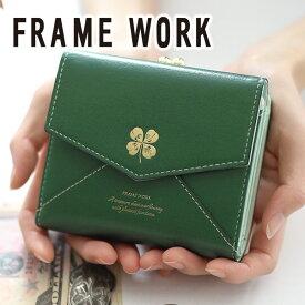 【ケアセット+Wプレゼント付】 [ 2020年 春夏新作 ] FRAME WORK フレームワーク 財布ラッキーチャーム 小銭入れ付き二つ折り財布 0043210レディース 二つ折り ギフト かわいい おしゃれ プレゼント ブランド