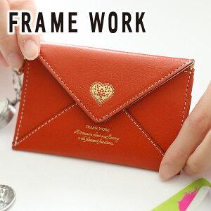 【選べるかわいいノベルティ付】 FRAME WORK フレームワーク カードケースラッキーチャーム リール付きカードケース 0043213レディース 小物 ギフト かわいい おしゃれ プレゼント ブランド