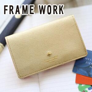 【選べるかわいいノベルティ付】 FRAME WORK フレームワーク カードケースアンサンブル カードケース 0047605レディース 小物 ギフト かわいい おしゃれ プレゼント ブランド