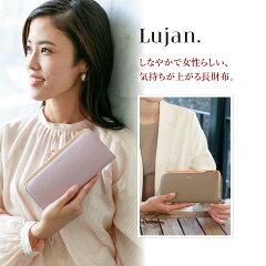 Lujan(ルワン)_小銭入れ付き長財布_92520