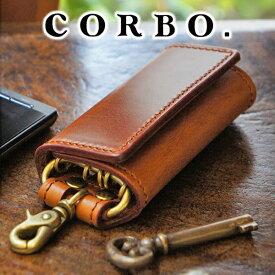 【実用的Wプレゼント付】 CORBO. コルボ-Ridge- リッジシリーズキーケース 8LK-9907メンズ キーケース 日本製 ギフト プレゼント ブランド