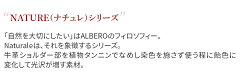ALBEROアルベロNATUREブックカバー(単行本サイズ)5331レディースブックカバー単行本サイズ四六判サイズ