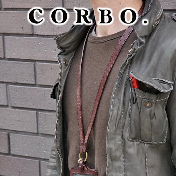 【実用的Wプレゼント付】 CORBO. コルボ-SLATE- スレート シリーズネックストラップ 8LC-9942メンズ ストラップ 本革 日本製 ギフト プレゼント