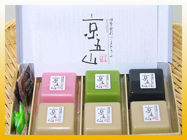 【送料無料】京五山 ごま豆腐4色セット 胡麻豆腐 京都のお土産 贈り物 誕生日 バースデー 内祝い プレゼント 送料無料 のし ラッピング 包装