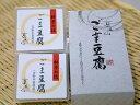 京五山 ごま豆腐2個入り 胡麻豆腐 京都のお土産 贈り物 内祝い プレゼント ギフト