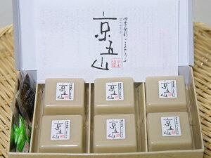 京五山 ごま豆腐白セット 胡麻豆腐 京都のお土産 贈り物 誕生日 バースデー 内祝い のし ラッピング 包装 プレゼント 母の日 父の日 京都 京 食品 ごま胡麻 豆腐 詰合せ 詰め合わせ お土産 老