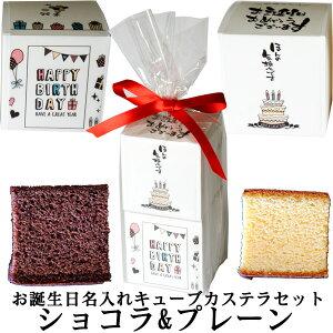 キューブカステラ誕生日名入れ2個セット プレーン ショコラ 1箱1個入りお菓子 プチギフト 景品 ラッピング