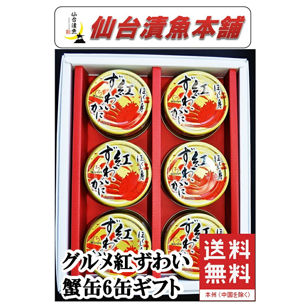 グルメ紅ずわい蟹缶6缶ギフト