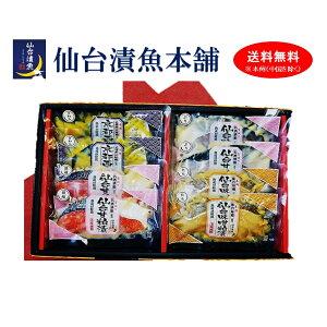 美味海鮮・漬魚ギフト8P8切セット (MG)仙台味噌と京都西京味噌と地酒粕のお徳用おすすめギフトです。