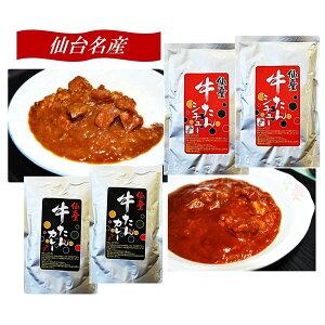 【仙台名物】本格煮込みやわらか牛たんカレー・牛たんシチュー 200g×4袋ギフト
