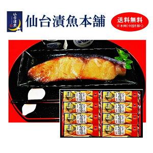 【仙台漬魚】 高級魚銀たら味噌粕漬お買得 90g×8切セット 伝統の仙台味噌で低温熟成48時間 香ばしい芳醇な料亭の味をお楽しみください。