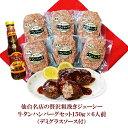 仙台名店の贅沢粗挽きジューシー牛タンハンバーグセット150g×6人前(デミグラスソース付)