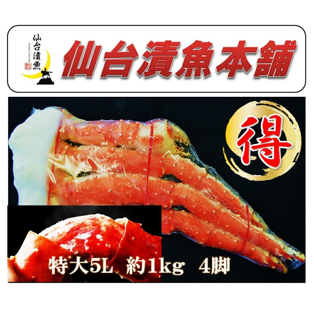 タラバ蟹特大5L(正規品) 約1kg(一肩)