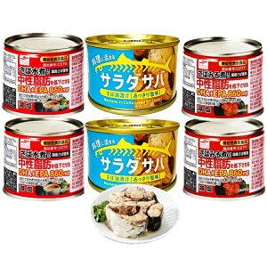 サラダサバ缶(あっさり塩味)&マルハニチロ 機能性表示食品 さば缶3種6缶セット