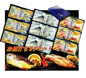 こだわり仙台味噌・京都麹漬お値打ちセット 3種 計9パック