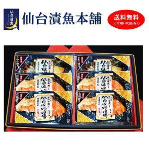 レンジで焼魚 仙台味噌焼魚ギフト2種6切ギフト