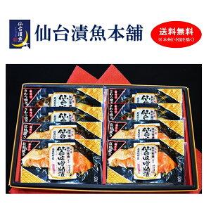 レンジで焼魚 仙台味噌焼魚ギフト2種8切ギフト
