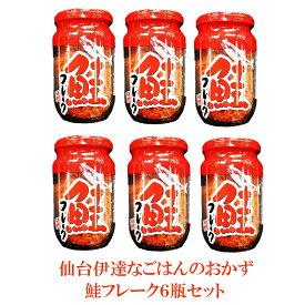仙台伊達なごはんのおかず鮭フレーク6瓶セット