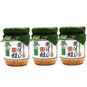 北海道産減塩30% 秋鮭荒ほぐし 3本セット