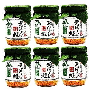 北海道産減塩30% 秋鮭荒ほぐし 6本セット