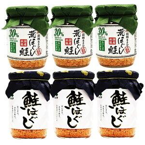 北海道産減塩30%秋鮭荒ほぐし、鮭ほぐし 各3本セット