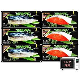 レンジ 魚 プレゼント ギフト 簡単 便利 レンジでふっくら紅鮭甘塩・さば甘塩焼き魚2種6Pセット