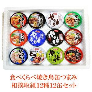 食べくらべ焼き鳥缶つまみ相撲取組12種12缶セット