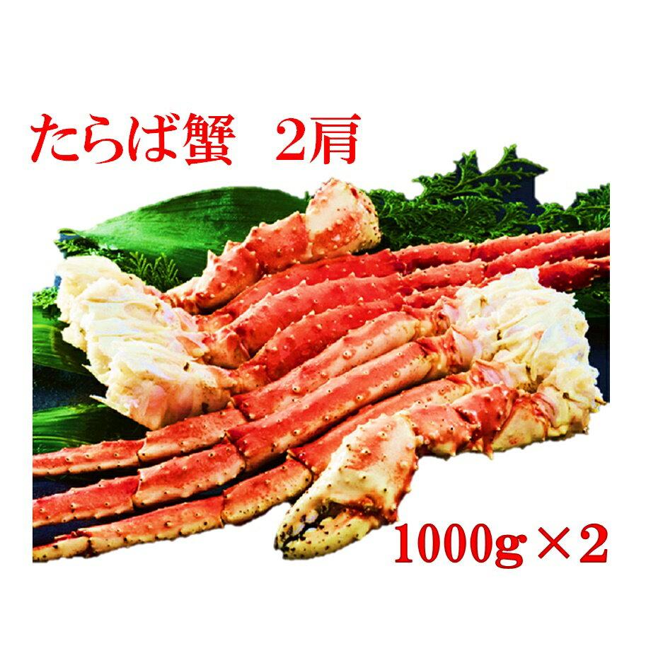 豪華 タラバ 蟹 脚 特大 1kg 2肩セット