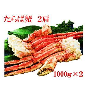 タラバ ガニ 豪華 タラバ 蟹 脚 特大 1kg 2肩セット たらばがに タラバ蟹 たらば蟹 タラバガニ
