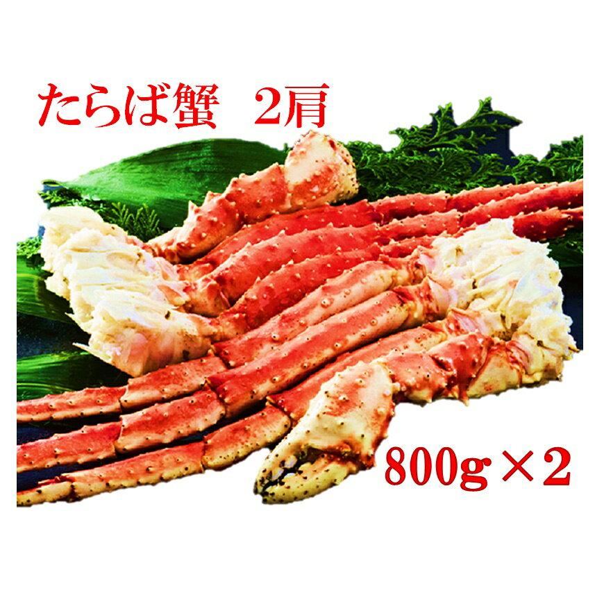 豪華タラバ蟹脚大 800g 2肩セット(数量限定)