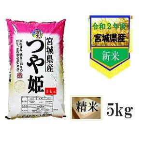 精白米 つや姫 宮城県産 2020年度産 宮城の旨いつや姫 精米 5kg