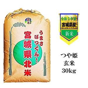 新米 つや姫 宮城県産 2020年度産 玄米 30kg